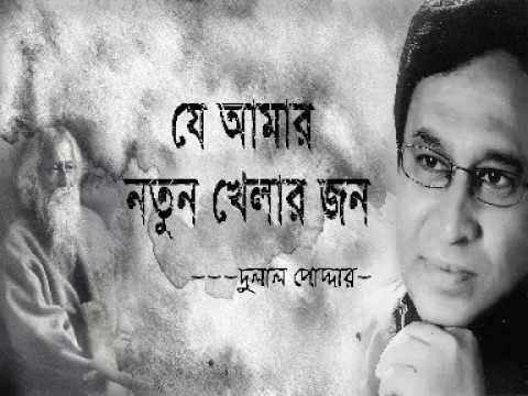 Tomaro Preme Dhonno | Dulal Podder | Rabindra Sangeet