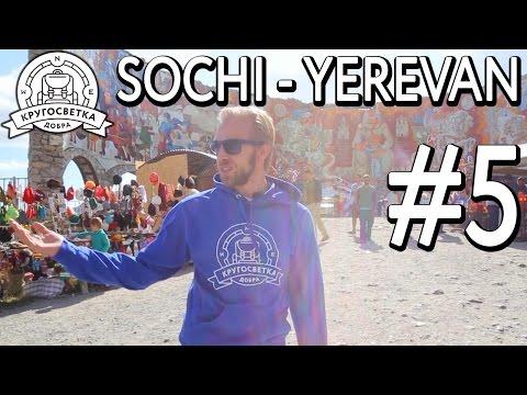 #5 BlaBlaCar и как им пользоваться? Дорога Сочи - Ереван.