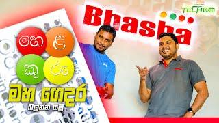 Tech චාරිකා Episode 05 - Bhasha Digital Innovations Company