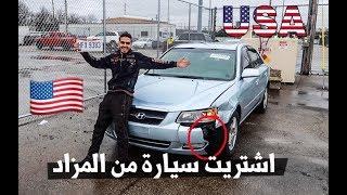 اشتريت سيارة من مزاد السيارات المدعومة في امريكا