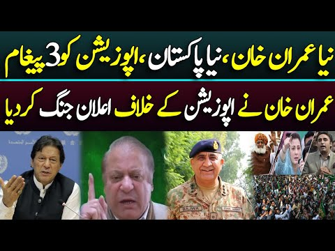 PM Imran Khan responds to PDM Gujranwala Flop show | Tiger Force Convention | Mughees Ali