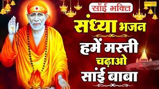 सबका मालिक एक : हमें मस्ती देना   Live Sai Bhajan sonotek   Sai Baba Ke Hit Bhajan   Sai Bhajan 2021