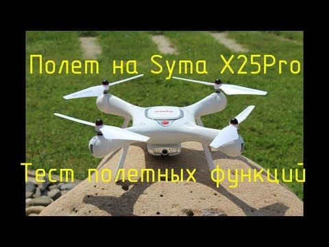 Полет и обзор функций Syma X25Pro