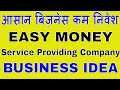 Business That Can Start With Small Capital  | Service Providing Company .