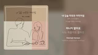 청하, Colde(콜드) - 내 입술 따뜻한 커피처럼 | 가사 (Synced Lyrics)
