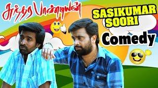 Sundarapandian Tamil Movie Comedy Scenes | Part 2 | Sasikumar | Lakshmi Menon | Vijay Sethupathi