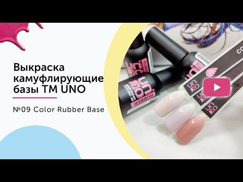 Камуфлирующая база Uno Color Rubber Base №9 (выкраска)