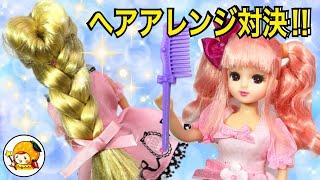 リカちゃん コーディネート対決 マリアといづみを可愛く変身させるよ❤️美容室 おもちゃ ここなっちゃん