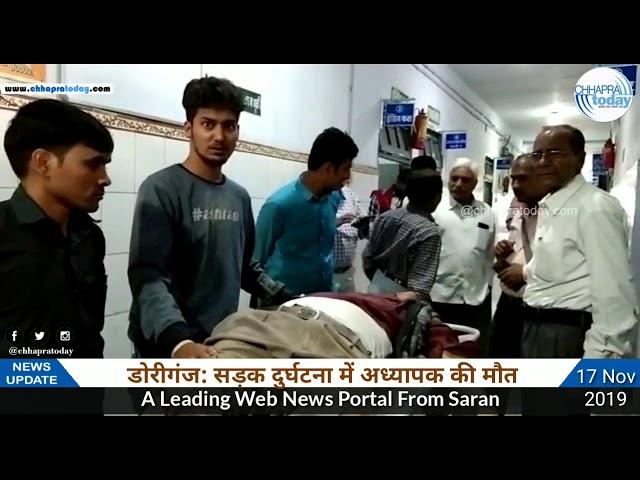 डोरीगंज: एनएच 19 की जर्जर सड़क का शिकार हुए प्राध्यापक, पुत्र घायल