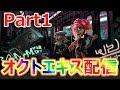 【スプラトゥーン2】オクトエキスパンション攻略配信!part1