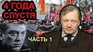 Немцов – жертва личной ненависти Путина / Аарне Веедла