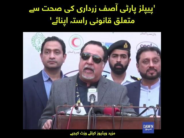 'PPP Asif Zardari ki sehat say mutaliq qanooni rasta apnay'