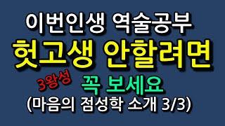 3왕성, 이번생에 역술공부 헛고생 안할려면 꼭 보세요[마음의점성학 3/3]