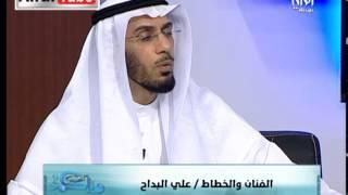 وياكم 2 -  د. محمد العوضي - حلقة 29-  عبقريّة االخط العربي 2014 -07-27