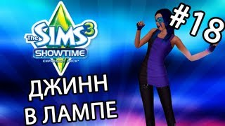 The Sims 3 Шоу-Бизнес - ДЖИНН В ЛАМПЕ (Серия 18)(Давайте поиграем в прикольную видео игру The Sims 3 Шоу-Бизнес! ;3 Моя группа ВК: http://vk.com/dianagroup., 2013-05-26T14:17:56.000Z)