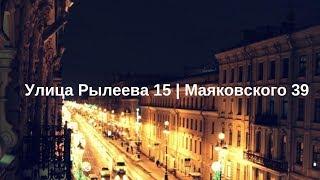 Купить квартиру в Центральном районе СПб. Метро Чернышевская. Улица Рылеева 15   Маяковского 39