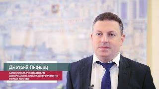 Дмитрий Лифшиц, заместитель генерального директора Фонда капитального ремонта г. Москвы