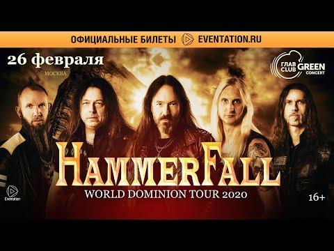 HammerFall в Москве 2020!