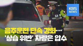 경찰, 음주운전 단속 주 2회 이상으로 강화…상습 차량은 압수 / KBS뉴스(News)