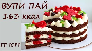 НИЗКОКАЛОРИЙНЫЙ ПП торт Вупи пай БЕЗ ЯИЦ! ПП рецепты БЕЗ САХАРА!