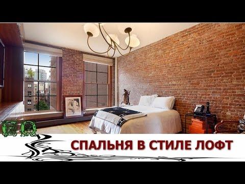 Спальня в стиле лофт.  Промышленный стиль