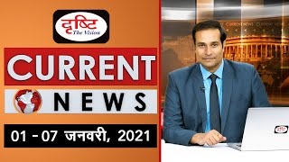 Current News Bulletin ( 01-07 January, 2021)