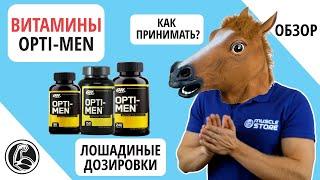 OPTIMUM NUTRITION OPTI-MEN ВИТАМИНЫ. КАК ПРИНИМАТЬ? ОБЗОР - Видео от MuscleStore - просто о спорт питании