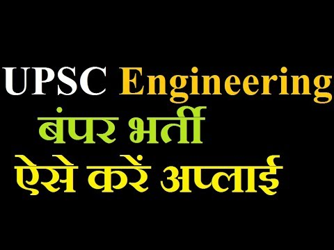 Union Public Service Commission (UPSC) has released Engineering Services Examination, 2018 noti