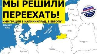 Мы решили переехать! Иммиграция в Калининград, в Европу # 01(Смотрите в выпуске «Мы решили переехать! Иммиграция в Калининград, в Европу» - Знакомство; - Заявление о..., 2016-10-12T18:00:00.000Z)