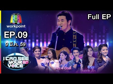 I Can See Your Voice -TH | EP.9 | แสตมป์ อภิวัชร์ | 9 มี.ค. 59 Full HD