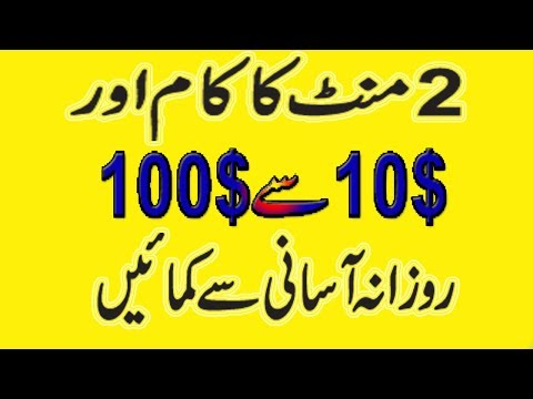 Earn Daily With Email Marketing Addresses Urdu Hindi Tutorial thumbnail