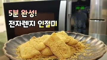 5분만에 집에서 [인절미] 떡 만들기, 누구나 쉽게 전자레지로 떡 만들기! injeolmi( Korean traditional rice cake )