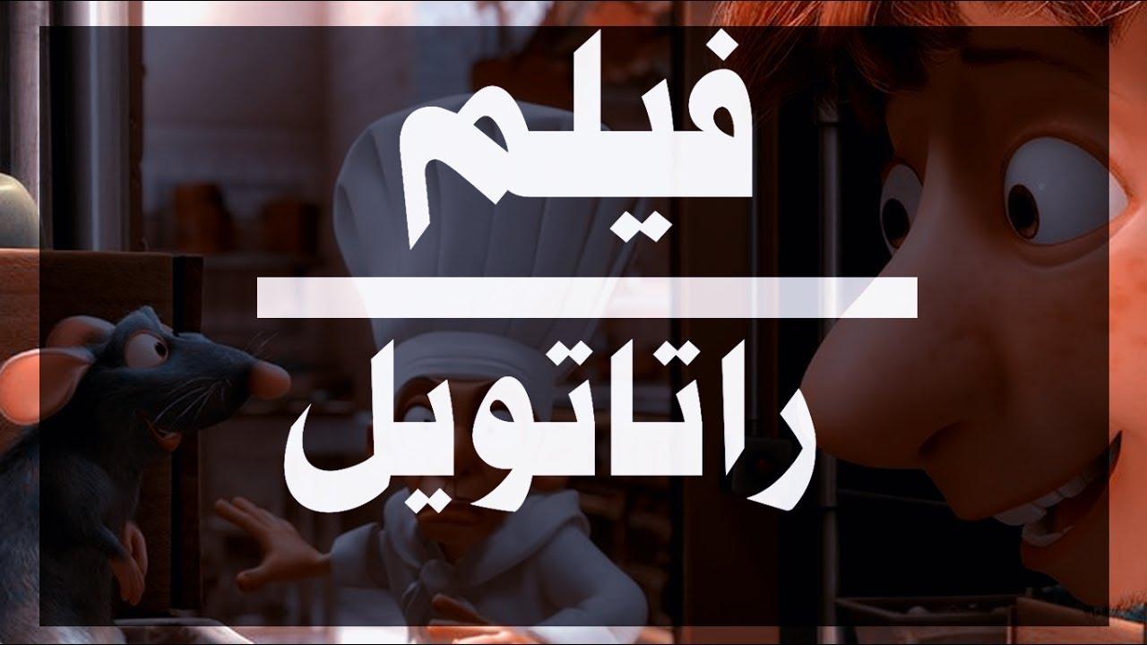 تحميل فيلم راتاتوي مدبلج