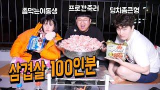 [푸드파이팅] 간단하게 삼겹살100인분 구워먹었습니다. 먹방 MUKBANG (feat.나름&엠브로)