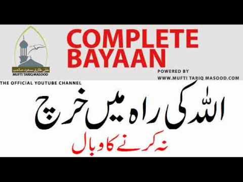Allah ki Rastay mai Kharch na Karne ka Wal by Mufti Tariq ...