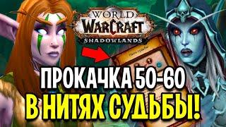 ПРОКАЧКА 50-60 уровни в НИТЯХ СУДЬБЫ! КАК БЫСТРО ПРОКАЧАТЬ АЛЬТА в World of Warcraft: Shadowlands