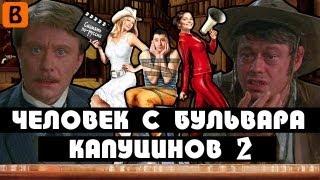 [BadComedian] - Человек с бульвара КапуциноК (Сиквел)