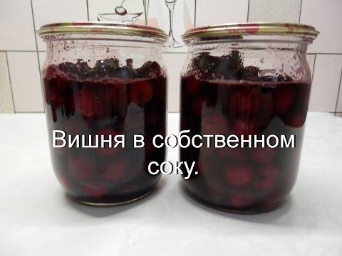 Варенье из вишни с косточкой на зиму