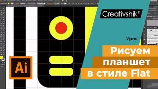 Фрагмент видеоурока из курса «Adobe Illustrator для графического дизайнера»