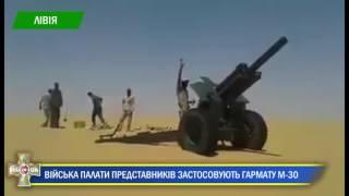 Війська контрольовані Палатою представників Лівії використовують радянські гармати М-30