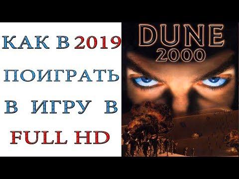 Dune 2000: Или как поиграть в игру в 2020 году в FULL HD