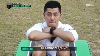[HOT] Who is a man ace of fitness?,진짜 사나이 300 20180921