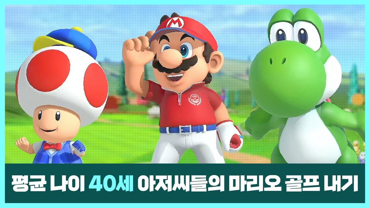 [마리오 골프 슈퍼 러시] 평균 나이 40세 아저씨들의 마리오 골프 내기?️ (Mario Golf: Super Rush)