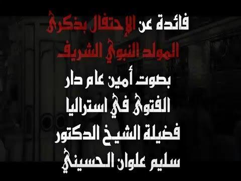فائدة عن الإحتفال بالمولد النبوي الشريف - أ.د/ الشيخ سليم علوان الحسيني