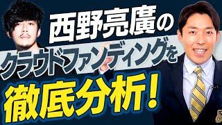 【クラウドファンディング②】西野亮廣のクラファンを徹底分析(Crowdfunding)