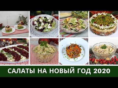Салаты На Новый Год 2020 🎅 10 Лучших Новогодних Салатов