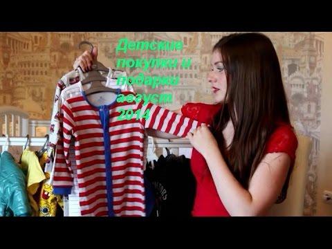 HAUL:Покупки августа для малыша.Одежда,игрушки,аксессуары.Next/Mothercare/Benetton/Aliexpress.