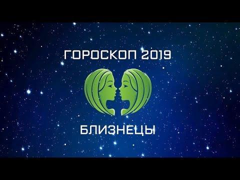 БЛИЗНЕЦЫ - ГОРОСКОП - 2019. Астротиполог - ДМИТРИЙ ШИМКО