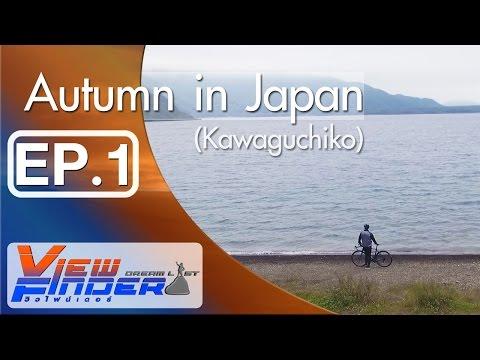 ViewFinder Dreamlist : Autumn in Japan Ep:1 Kawaguchiko