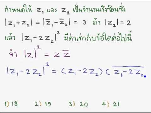 เฉลยข้อสอบ จำนวนเชิงซ้อน ม.5